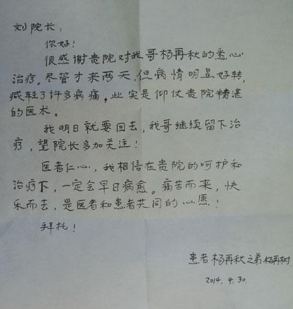 白癜风患者的弟弟向太原肤康中医皮肤病医院寄来感谢信